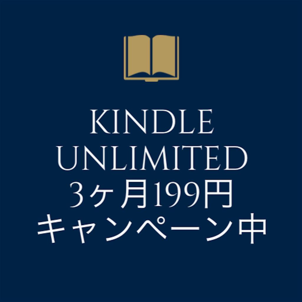 Kindle Unlimited3ヶ月199円キャンペーン中