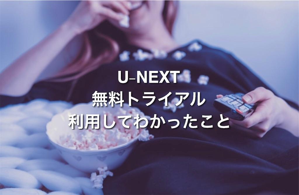 U-NEXT無料トライアル 評判