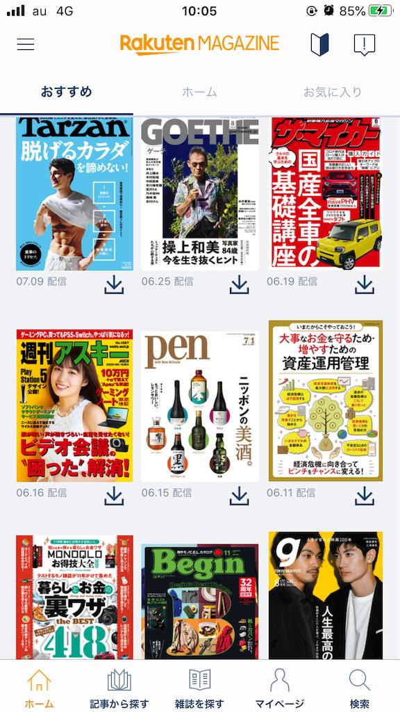 楽天マガジン 雑誌