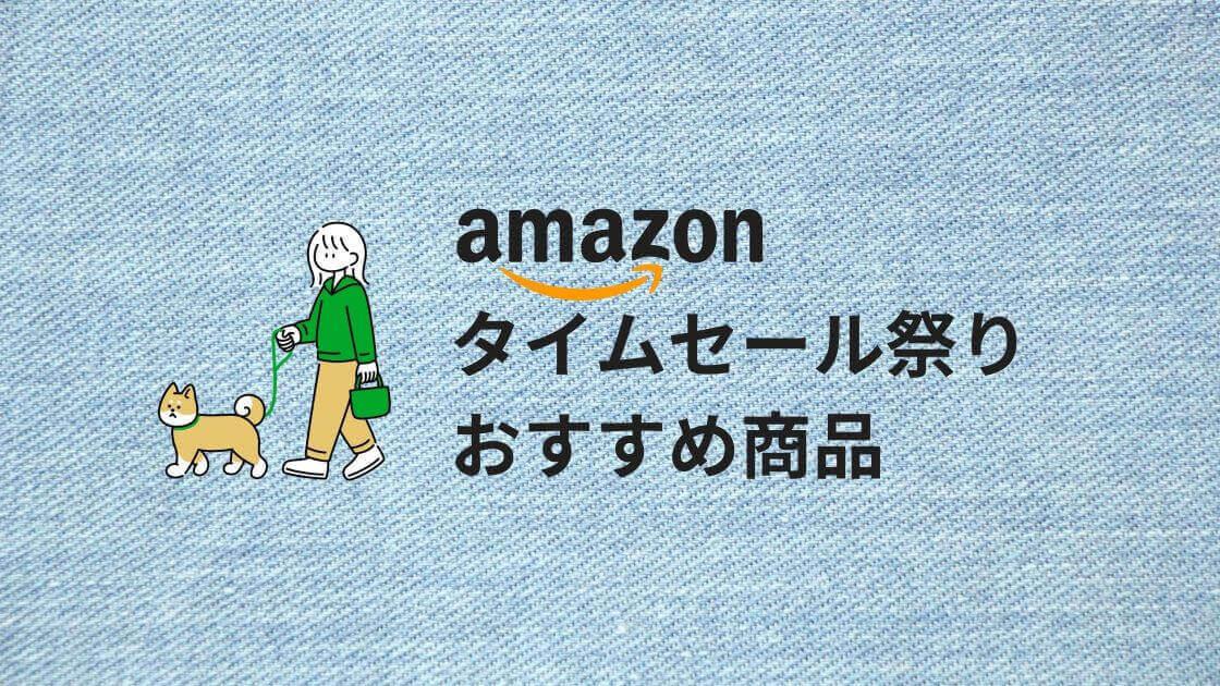 Amazonタイムセール祭りとは?