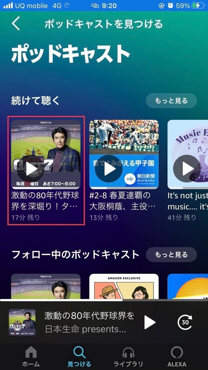 Amazon Music ポッドキャスト