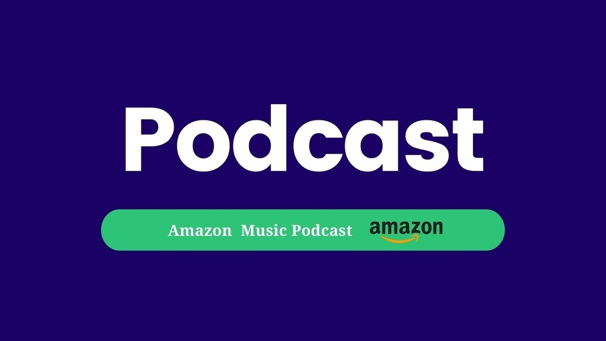 【Amazon Music】ポッドキャストおすすめ10選