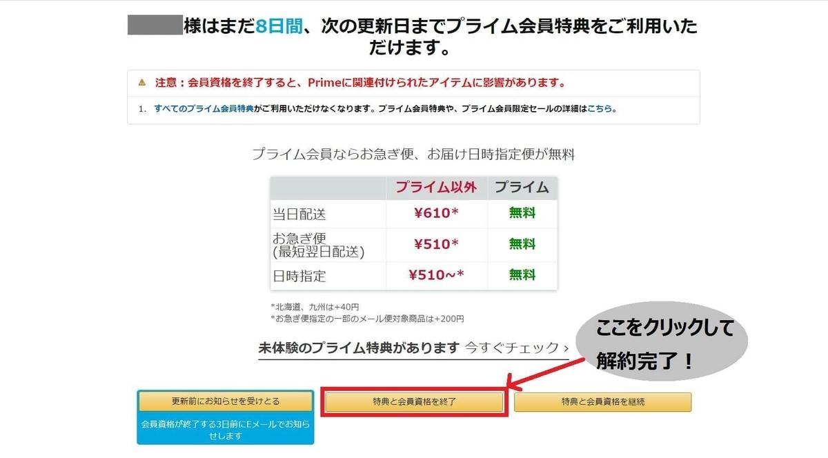 Amazonプライムの解約方法・手順【PCから】