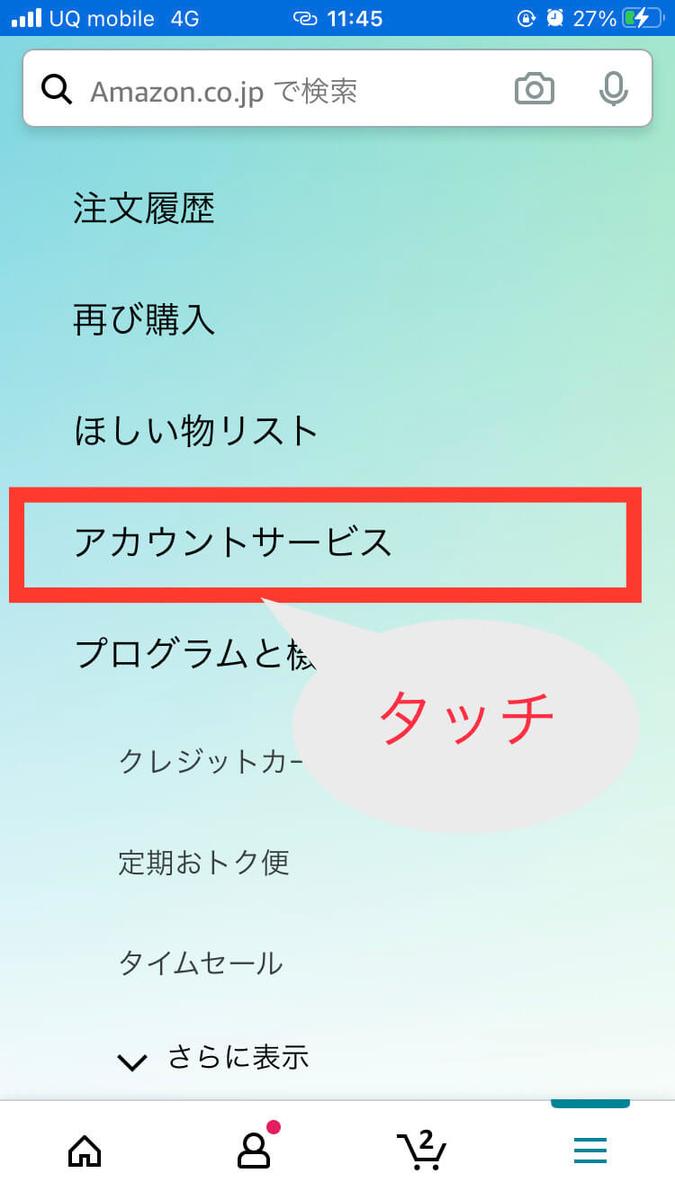 Amazonプライムの解約方法・手順【スマホアプリから】