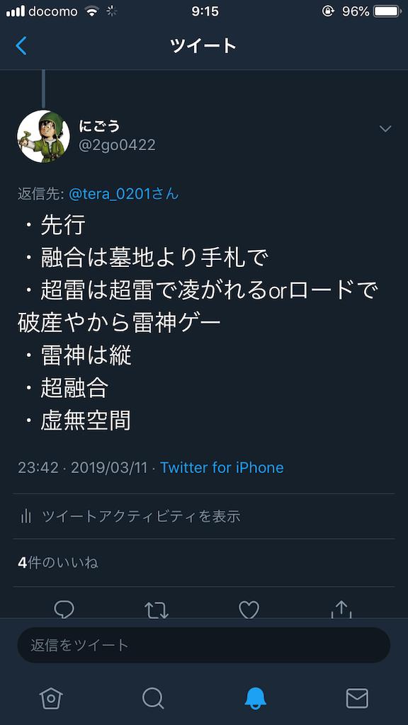 f:id:kei2go0422:20190312091550p:image