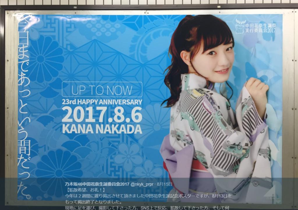 f:id:kei4ide:20170827110020p:plain