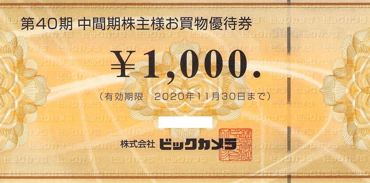 f:id:kei_kichy:20200520210842j:plain