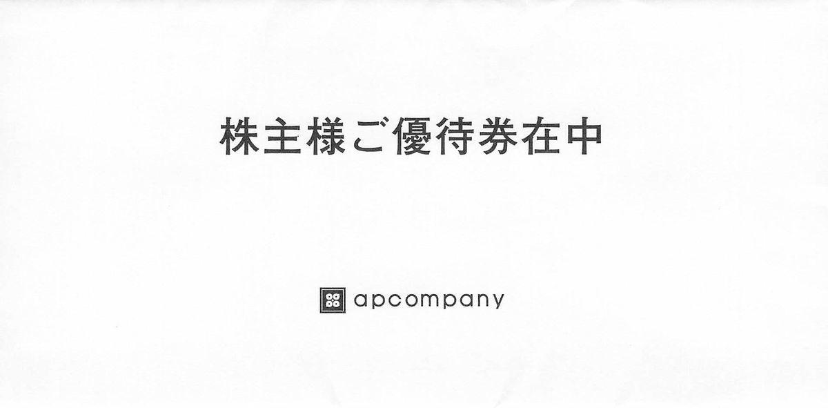 f:id:kei_kichy:20200626222648j:plain