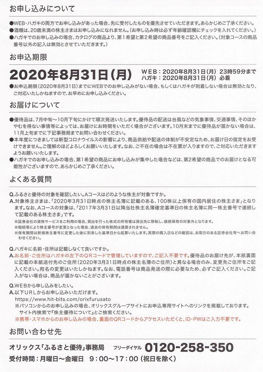 f:id:kei_kichy:20200701210453j:plain