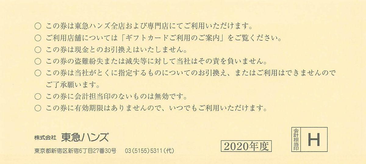 f:id:kei_kichy:20200906121914j:plain