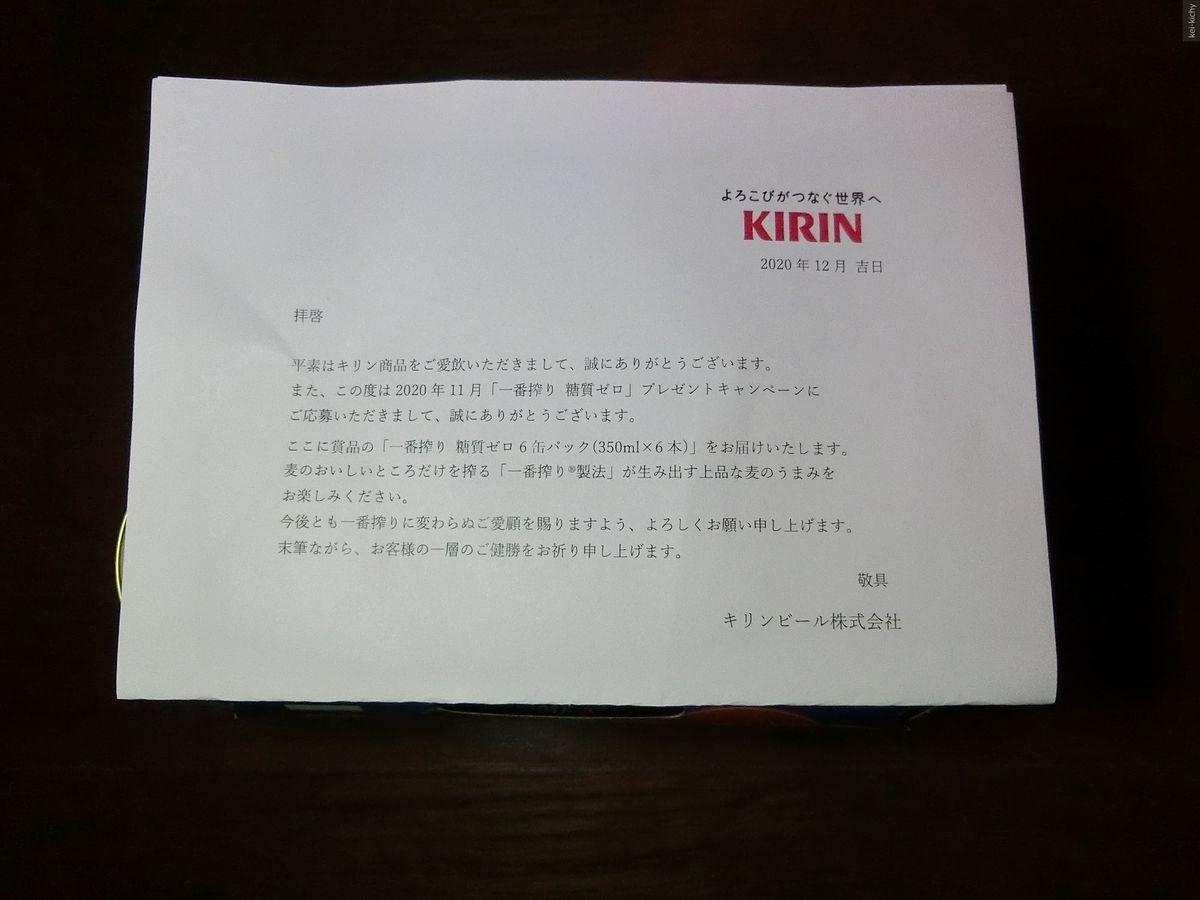 f:id:kei_kichy:20201227131803j:plain
