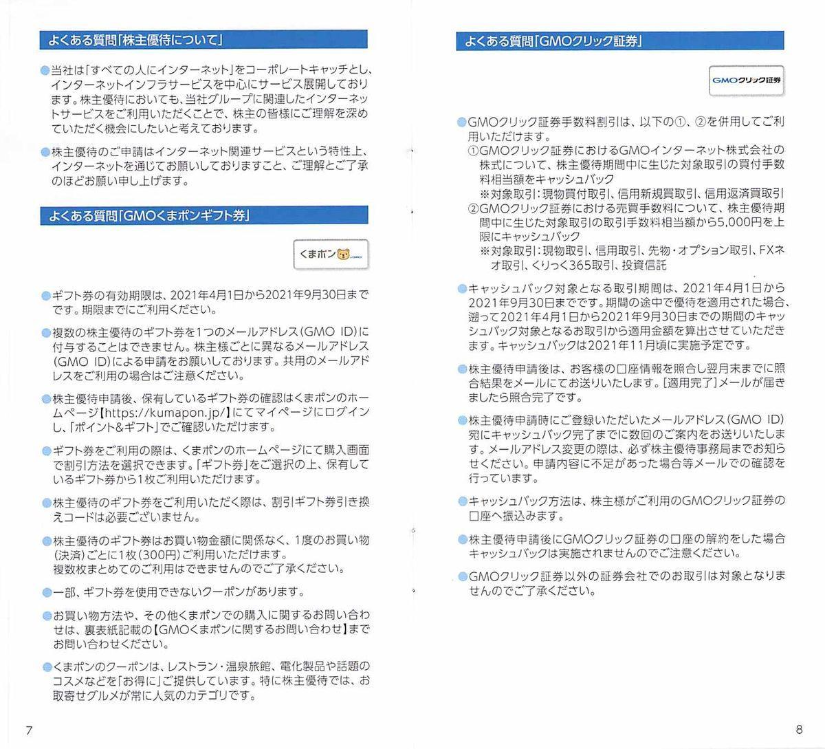 f:id:kei_kichy:20210310224344j:plain