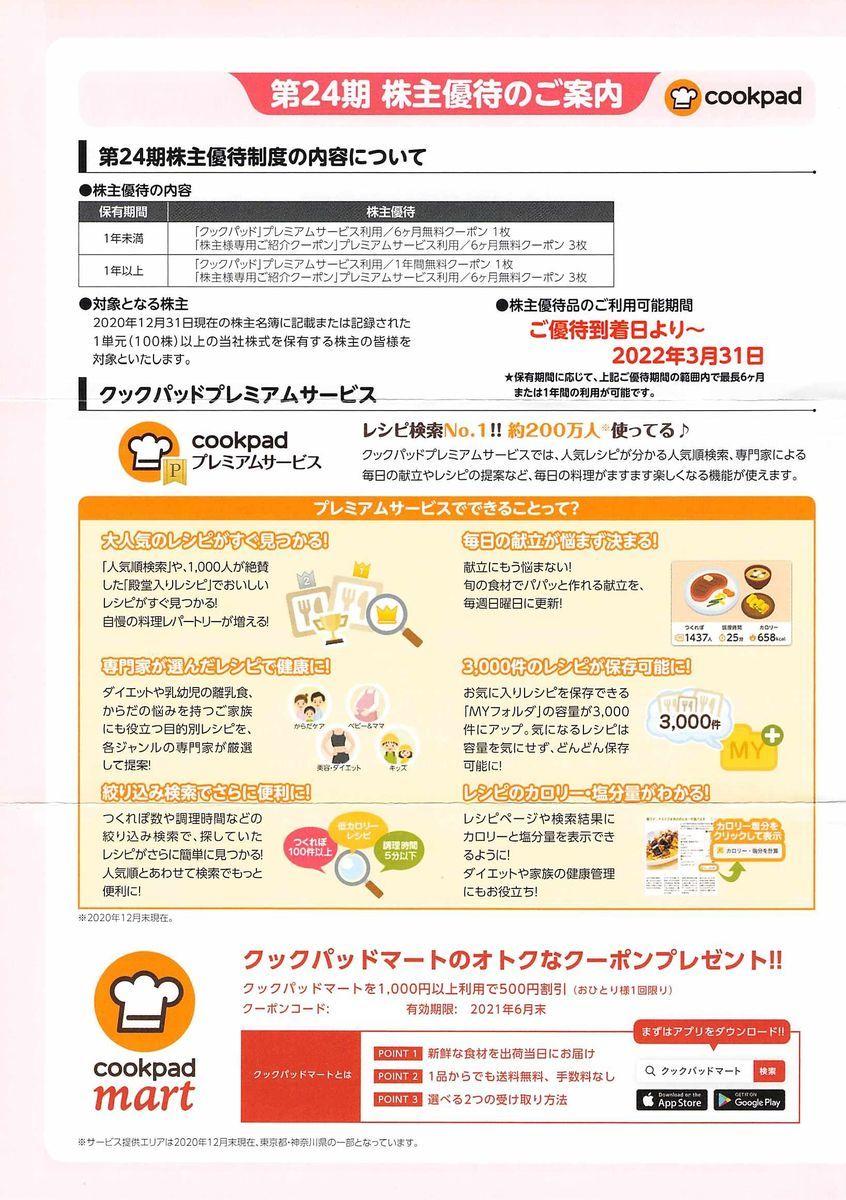 f:id:kei_kichy:20210326103449j:plain