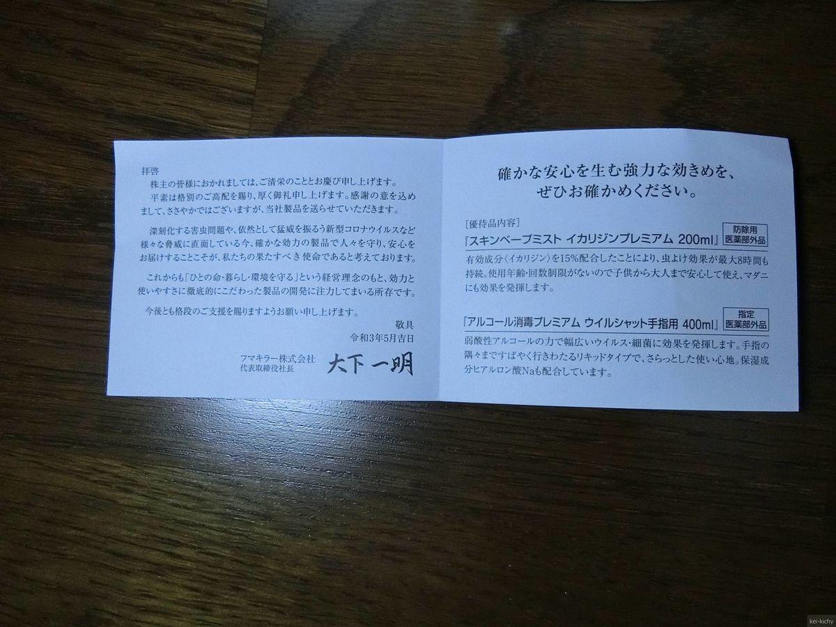 f:id:kei_kichy:20210529161020j:plain