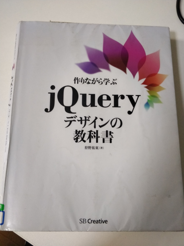 jQuery デザインの教科書