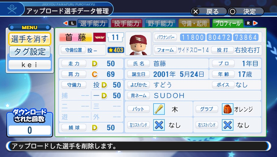 f:id:kei_sukinakoto:20190524170147j:plain