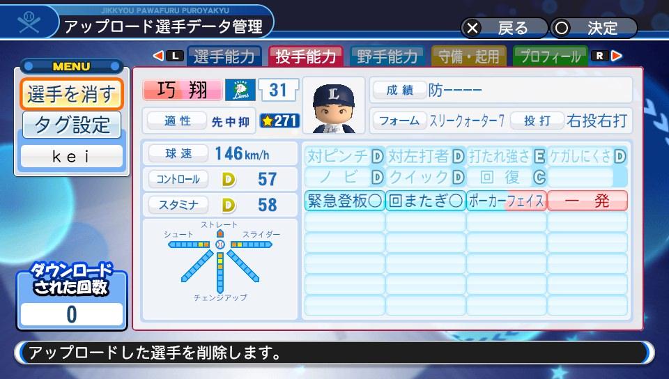 f:id:kei_sukinakoto:20190824210927j:plain