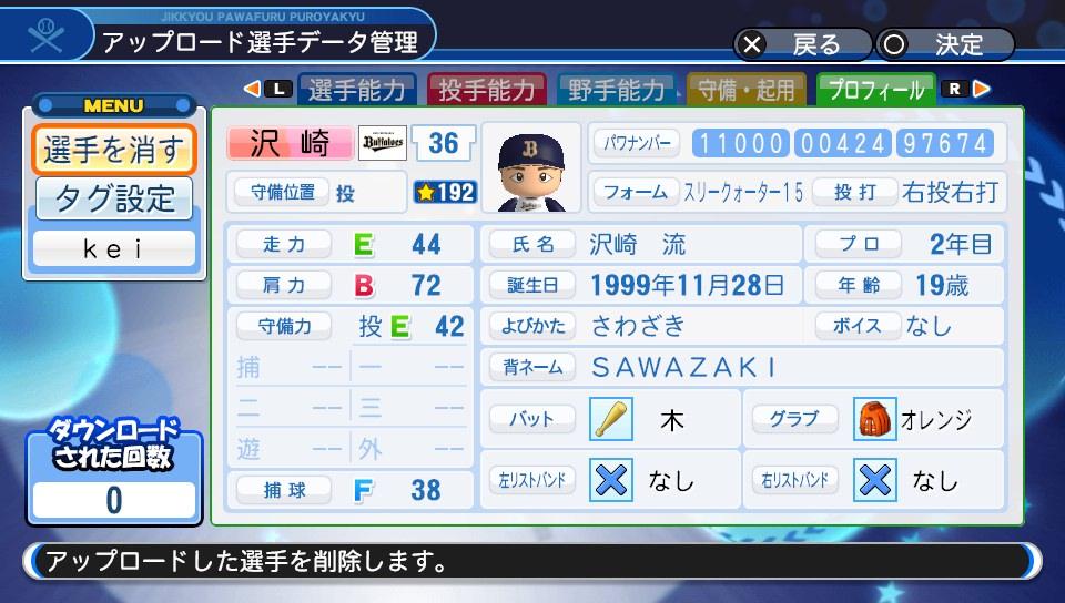 f:id:kei_sukinakoto:20190824211328j:plain