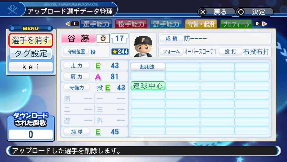 f:id:kei_sukinakoto:20190824220030j:plain