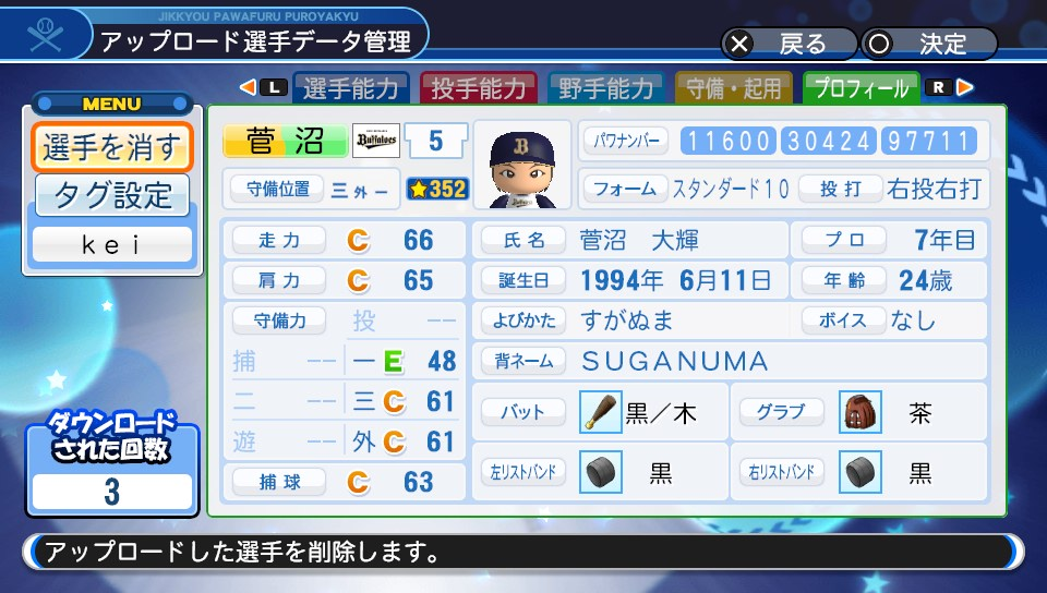 f:id:kei_sukinakoto:20191007203828j:plain
