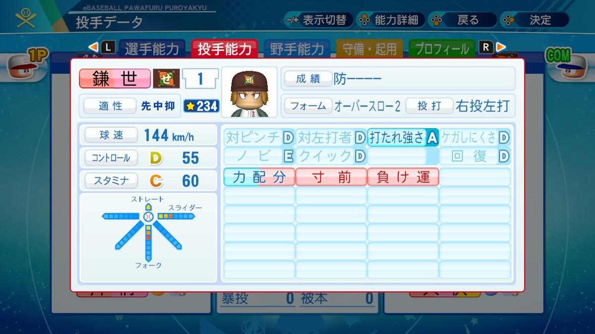 f:id:kei_sukinakoto:20200813161136j:plain