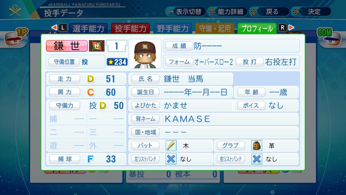 f:id:kei_sukinakoto:20200813161217j:plain