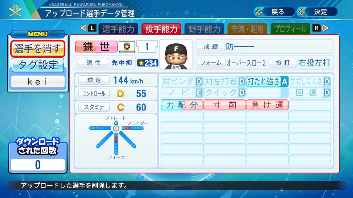 f:id:kei_sukinakoto:20200813161654j:plain