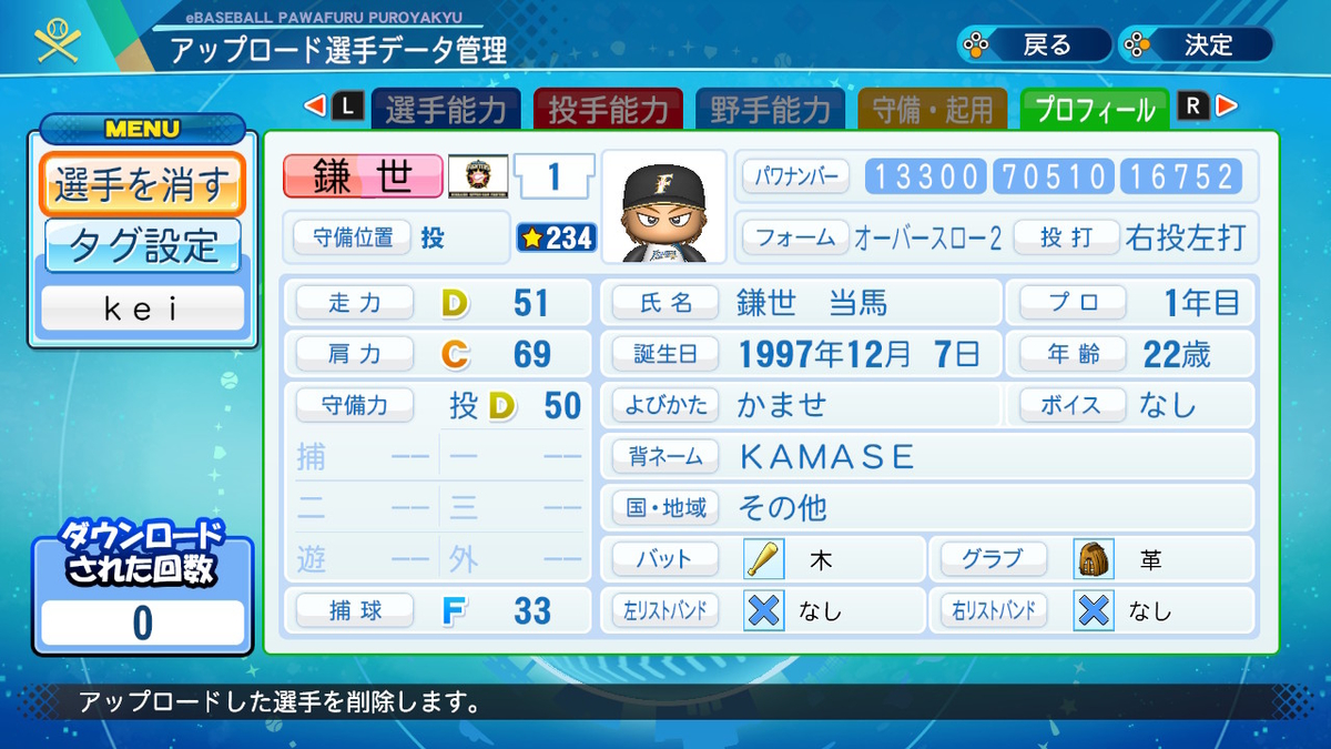 f:id:kei_sukinakoto:20200813161747j:plain
