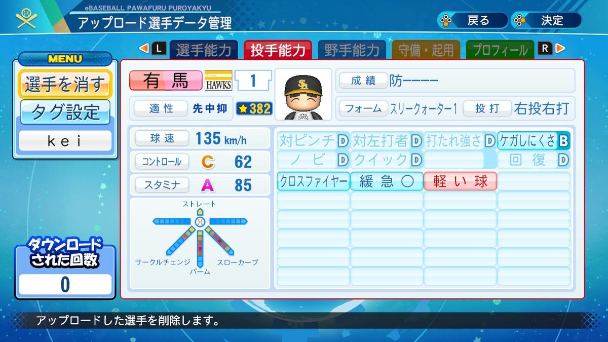 f:id:kei_sukinakoto:20200813224028j:plain