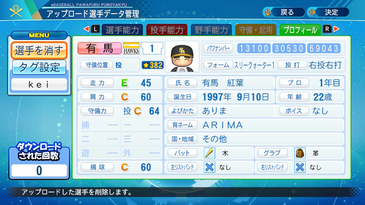 f:id:kei_sukinakoto:20200813224107j:plain