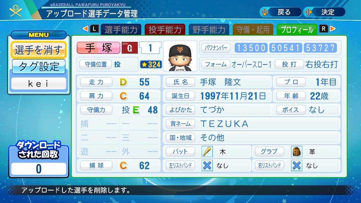 f:id:kei_sukinakoto:20200814142804j:plain