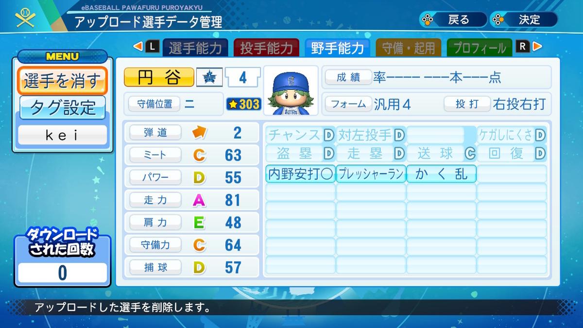 f:id:kei_sukinakoto:20200814192340j:plain