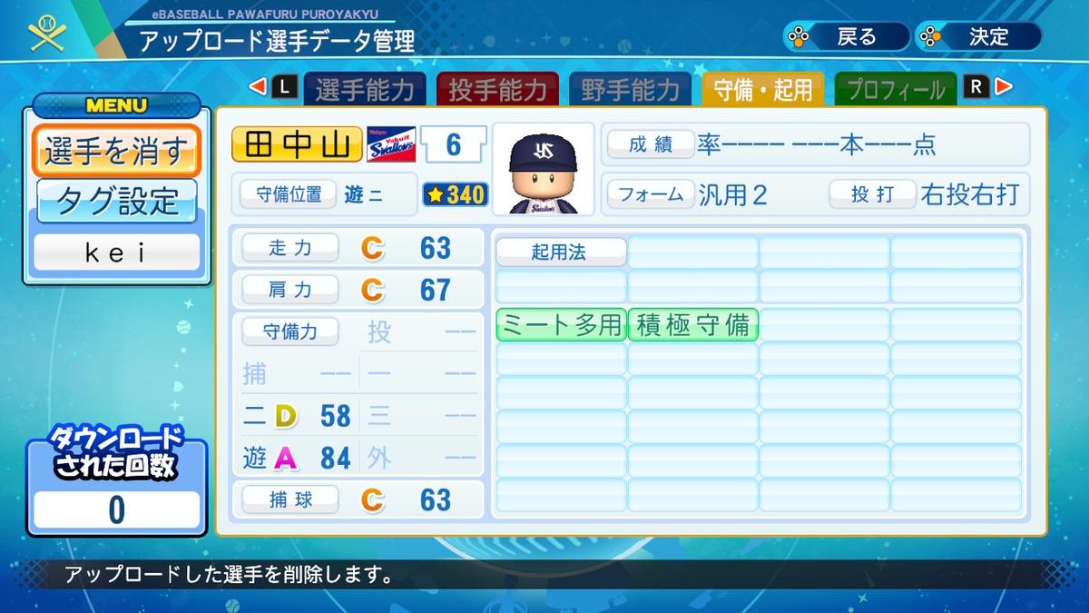 f:id:kei_sukinakoto:20200920000029j:plain