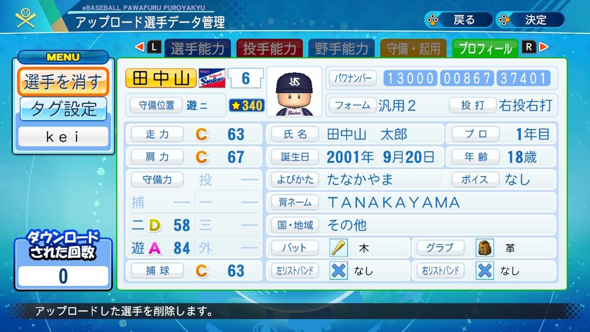 f:id:kei_sukinakoto:20200920000054j:plain