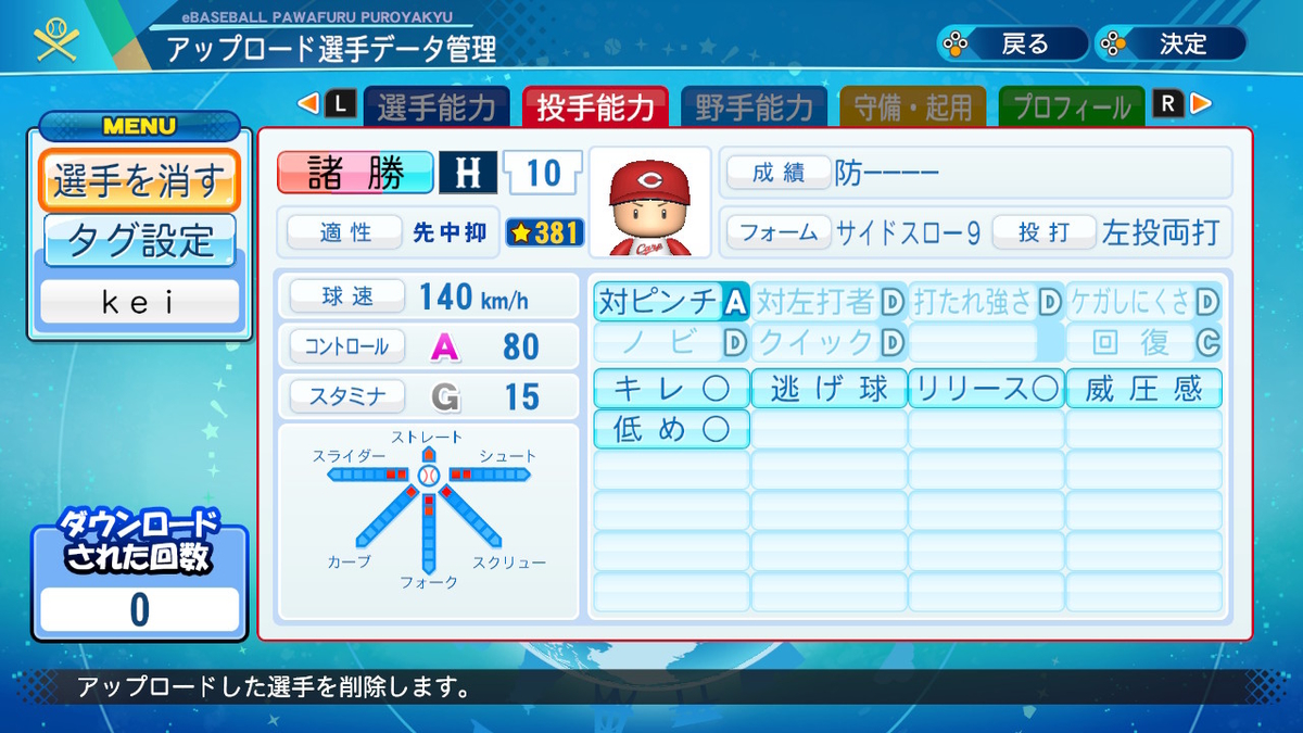 f:id:kei_sukinakoto:20200921230348j:plain