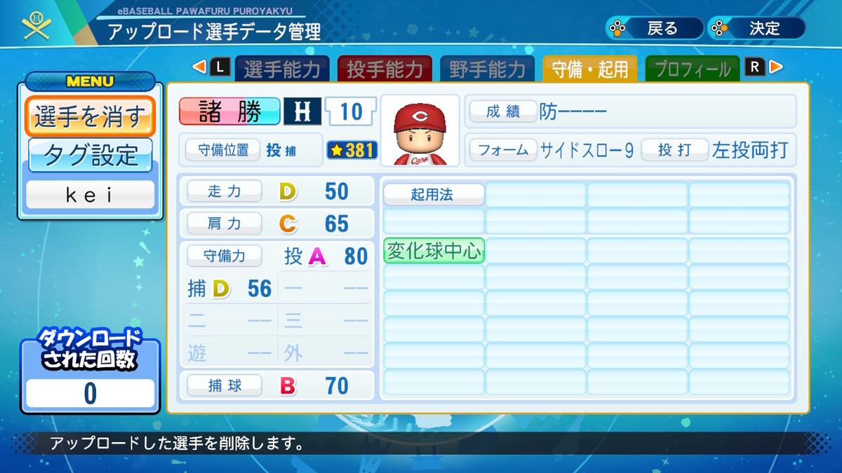 f:id:kei_sukinakoto:20200921230431j:plain