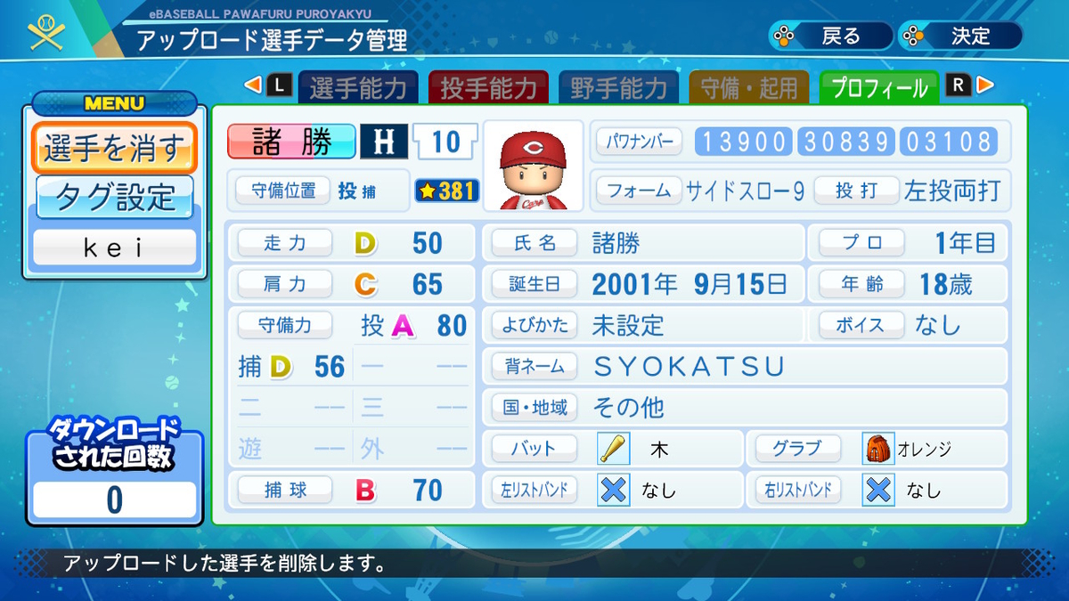 f:id:kei_sukinakoto:20200921230449j:plain