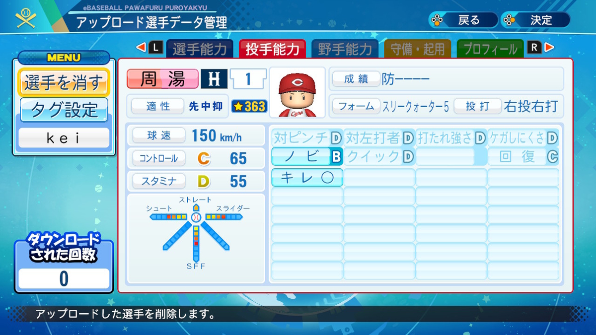 f:id:kei_sukinakoto:20200924181207j:plain