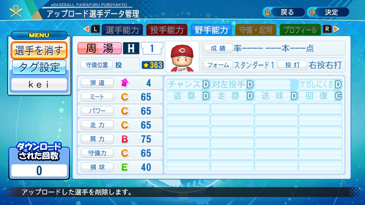 f:id:kei_sukinakoto:20200924181228j:plain