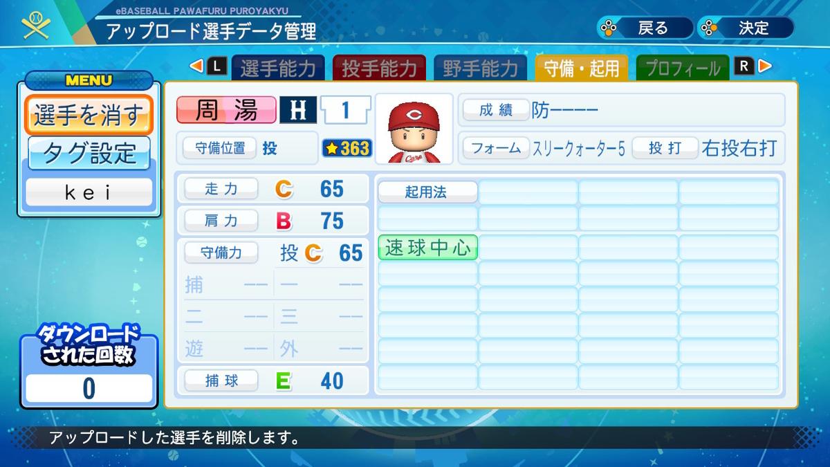 f:id:kei_sukinakoto:20200924181249j:plain