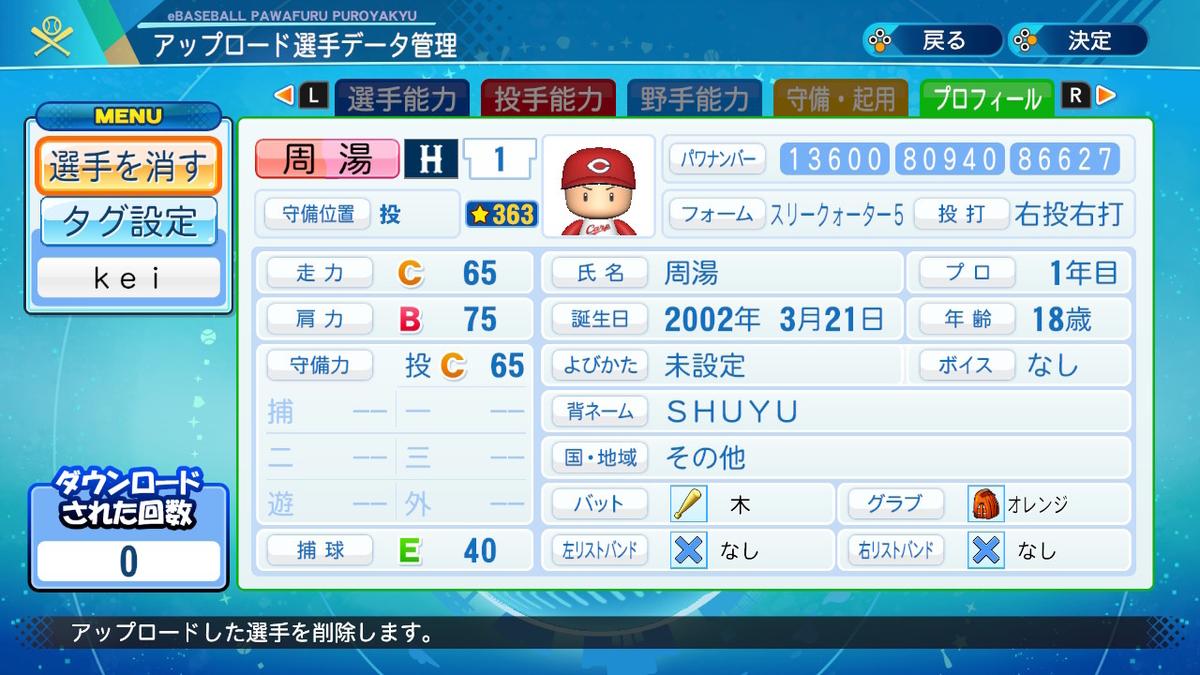 f:id:kei_sukinakoto:20200924181314j:plain