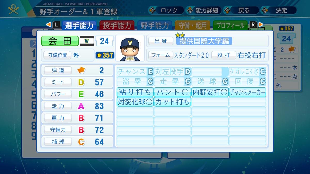 f:id:kei_sukinakoto:20200928182451j:plain