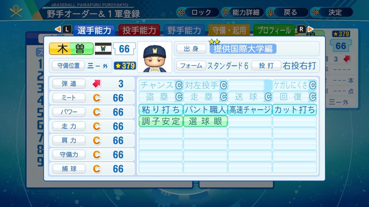 f:id:kei_sukinakoto:20200928182746j:plain