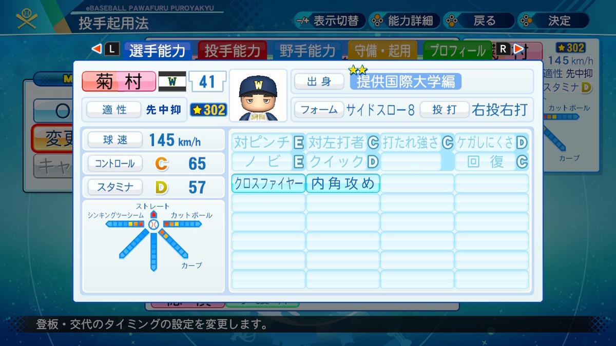 f:id:kei_sukinakoto:20200928190226j:plain