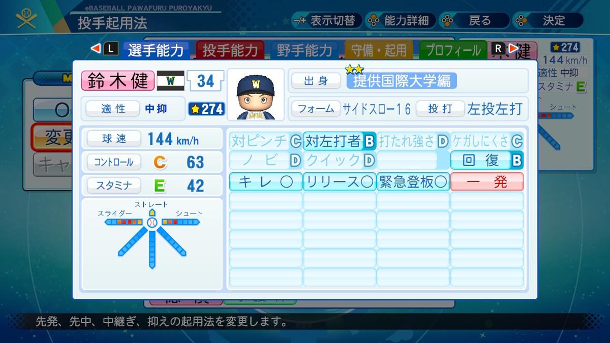 f:id:kei_sukinakoto:20200928190945j:plain