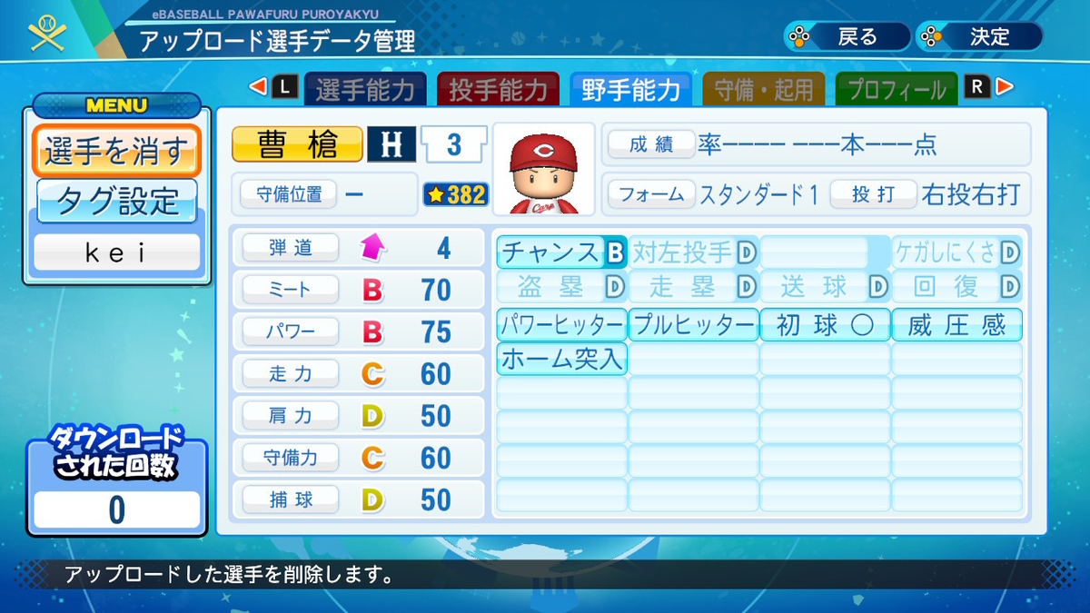 f:id:kei_sukinakoto:20201006185716j:plain