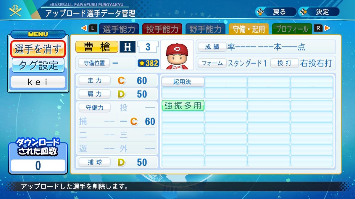 f:id:kei_sukinakoto:20201006185748j:plain