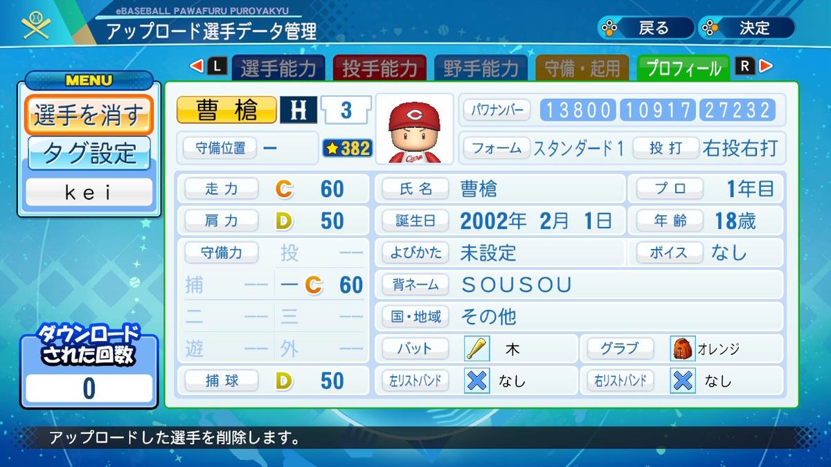 f:id:kei_sukinakoto:20201006185811j:plain