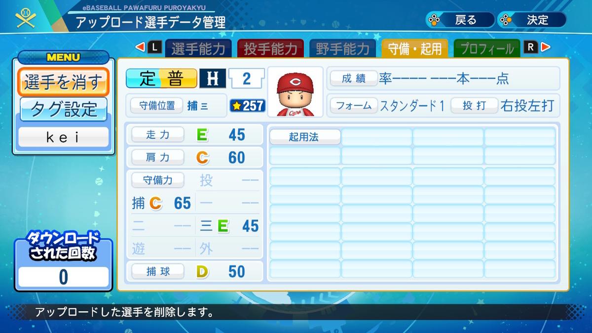 f:id:kei_sukinakoto:20201009215602j:plain