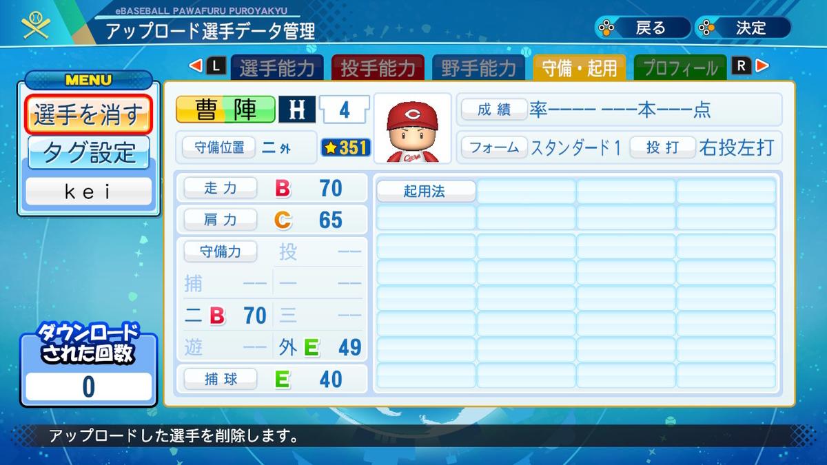 f:id:kei_sukinakoto:20201016193648j:plain